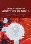 Книга Иммуноглобулины для внутривенного введения. Практические аспекты применения