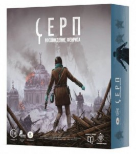 Настольная игра Crowd Games 'Серп: Восхождение Фенриса ' (1805-716)