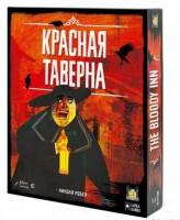 Настольная игра Lavka Games 'Красная таверна' (PGAS01)