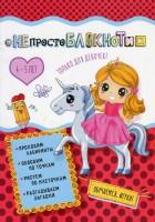 Книга НЕпросто блокнотик. Только для девочек 4-5 лет