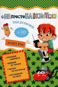 Книга НЕпросто блокнотик. Только для мальчиков 4-5 лет