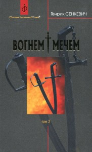 Книга Вогнем і мечем. У 2 томах. Том 2