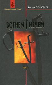Книга Вогнем і мечем. У 2 томах. Том 1