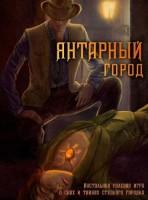 Ролевая игра Studio 101 'Янтарный город' (ST4301)