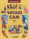 Книга Читаю сам. Книга для чтения для детей с нарушениями слуха. В 3-х книгах. Книга 1