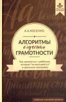 Книга Алгоритмы обучения грамотности