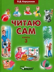 Книга Читаю сам. Книга для чтения для детей с нарушениями слуха. В 3-х книгах. Книга 3