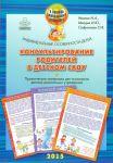 Книга Консультирование родителей в детском саду. Практические материалы для психологов детских дошкольных учреждений