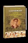 Книга Справжня історія Стародавнього часу
