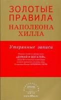 Книга Золотые правила Наполеона Хилла. Утерянные записи