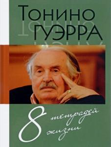 Книга 8 тетрадей жизни