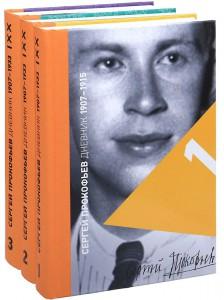 Книга Сергей Прокофьев. Дневник 1907-1933 (комплект из 3 книг)