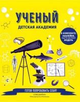 Книга Ученый. Детская академия