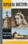 Книга Королева Виктория