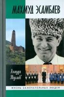 Книга Махмуд Эсамбаев