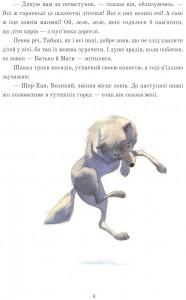 фото страниц Книга Джунглів #11