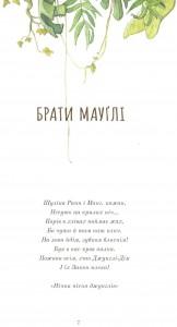 фото страниц Книга Джунглів #3