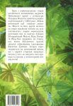 фото страниц Книга Джунглів #9