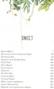 фото страниц Книга Джунглів #2