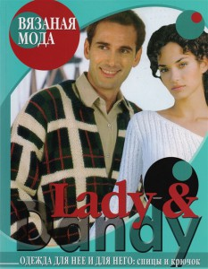 Книга Lady & Dandy. Одежда для нее и для него. Спицы и крючок