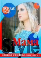 Книга Mama Style. Одежда для будущих мам. Спицы и крючок