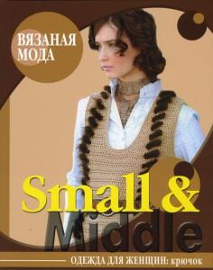 Книга Small & middle. Одежда для женщин. Крючок
