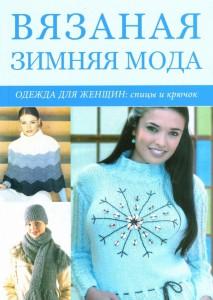 Книга Вязаная зимняя мода. Одежда для женщин. Спицы и крючок