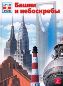 Книга Башни и небоскребы