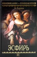 Книга Эсфирь