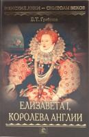 Книга Елизавета 1, королева Англии