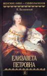 Книга Елизавета Петровна