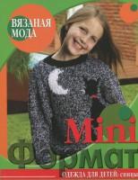 Книга Mini формат. Одежда для детей. Спицы