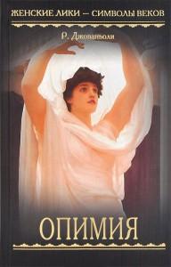Книга Опимия