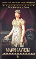 Книга Тайны Марии-Луизы