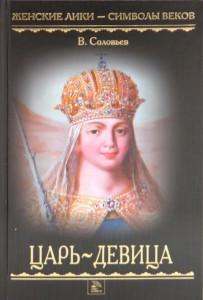 Книга Царь - девица