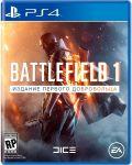 игра Battlefield 1 Early Enlister Deluxe Edition PS4 Battlefield 1 Издание Первого добровольца - Русская версия