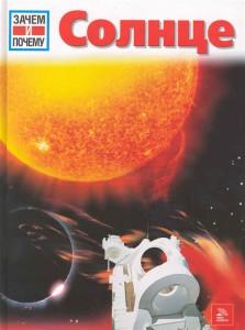 Книга Солнце