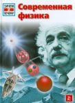 Книга Современная физика