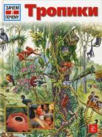 Книга Тропики