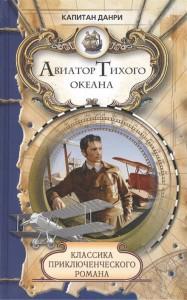 Книга Авиатор Тихого океана