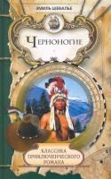 Книга Черноногие