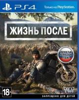 игра Days Gone PS4 - Жизнь после - Русская версия