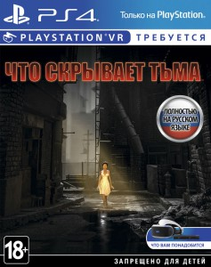 игра Here They Lie PS4 - Что скрывает тьма - Русская версия