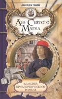 Книга Лев Святого Марка