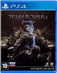 игра Middle-earth: Shadow of War PS4 - Средиземье: Тени войны - Русская версия