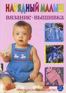 Книга Нарядный малыш. Вязание. Вышивка