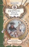 Книга Понтиак, вождь оттавов