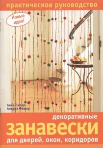 Книга Декоративные занавески для дверей, окон, коридоров