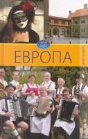 Книга Европа. Том 1