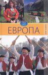 Книга Европа. Том 2
